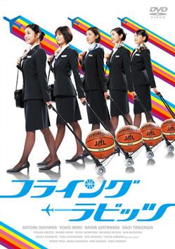 『フライング☆ラビッツ』DVDセル・ジャケット
