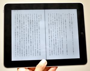 iPadで小説を読む