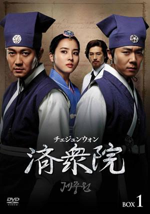 『済衆院/チェジュンウォン』