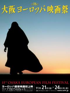 第15回大阪ヨーロッパ映画祭ポスター
